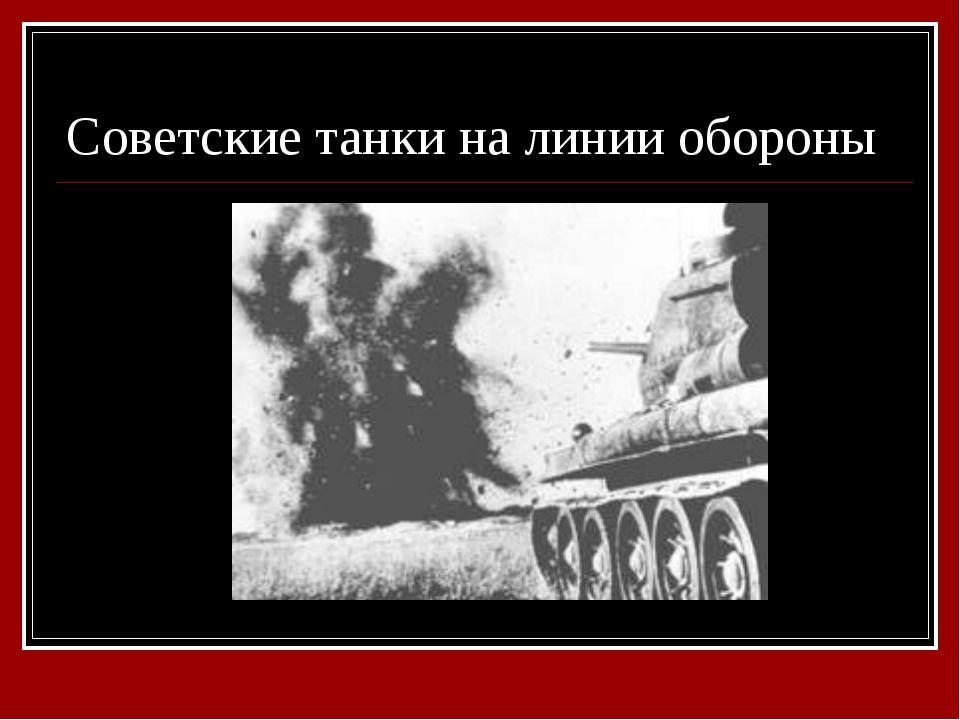 Советские танки на линии обороны