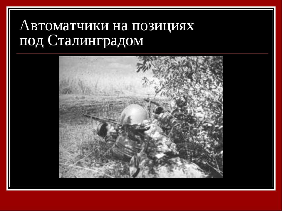Автоматчики на позициях под Сталинградом