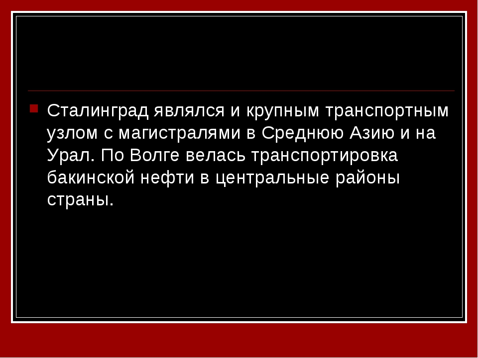 Сталинград являлся и крупным транспортным узлом с магистралями в Среднюю Азию...