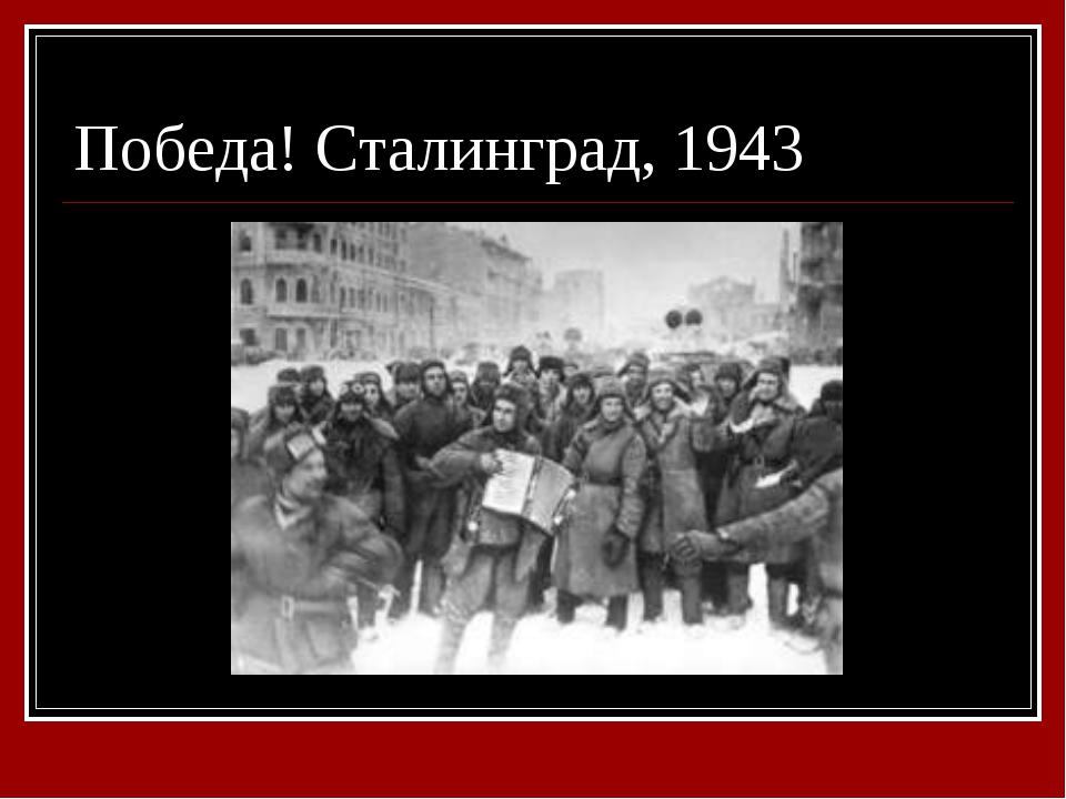 Победа! Сталинград, 1943