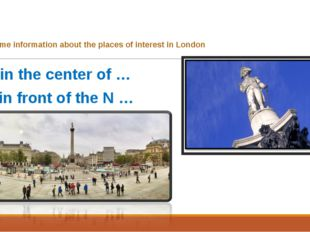 Some information about the places of interest in London in the center of … i