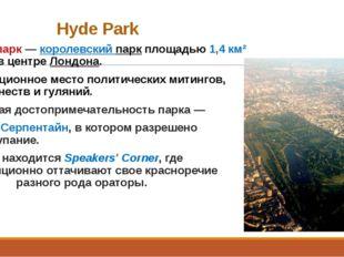 Hyde Park Гайд-парк— королевскийпаркплощадью 1,4 км² в центреЛондона.