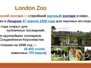 London Zoo Лондонский зоопарк— старейший научныйзоопаркв мире. Основан