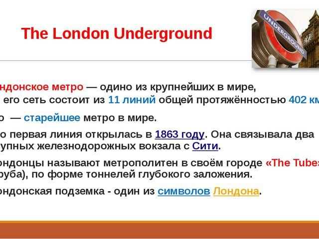 The London Underground Лондонское метро— одино из крупнейших в мире, его с...