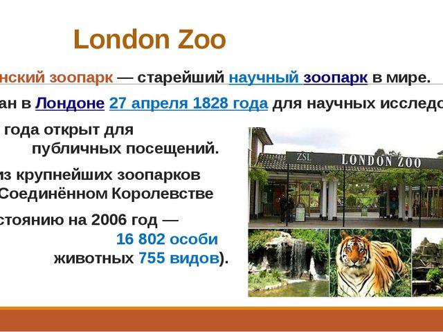 London Zoo Лондонский зоопарк— старейший научныйзоопаркв мире. Основан...