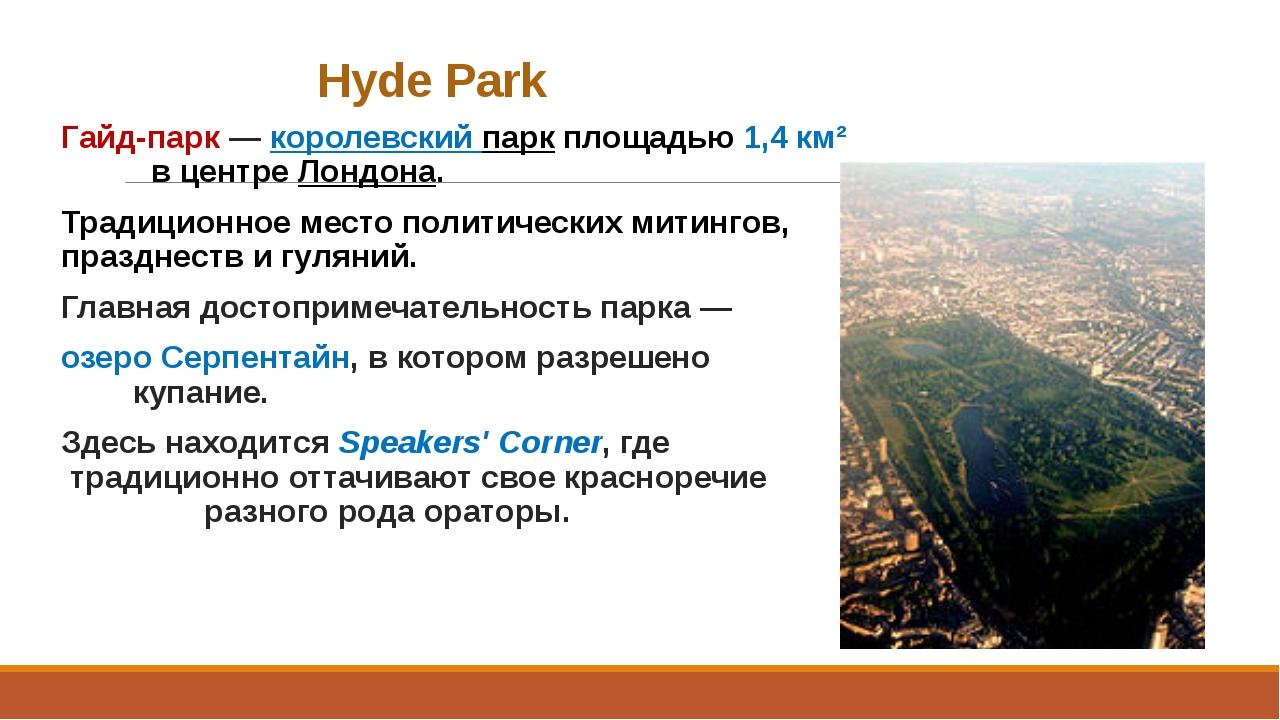 Hyde Park Гайд-парк— королевскийпаркплощадью 1,4 км² в центреЛондона....