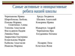 Черепанова Ирина Бредэ Людмила Широбокова Любовь Шиляев Анатолий Попова Марин