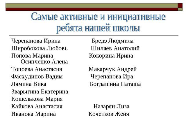 Черепанова Ирина Бредэ Людмила Широбокова Любовь Шиляев Анатолий Попова Марин...