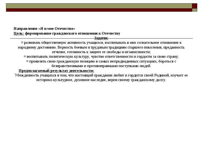 Направление «Я и мое Отечество» Цель: формирование гражданского отношения к О...