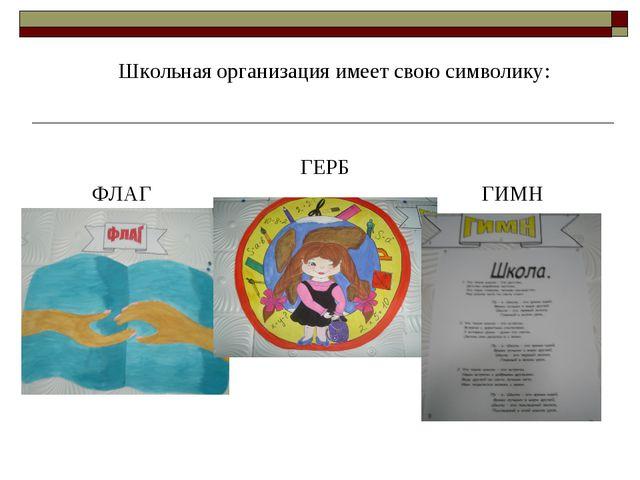 Школьная организация имеет свою символику: ГЕРБ ФЛАГ ГИМН