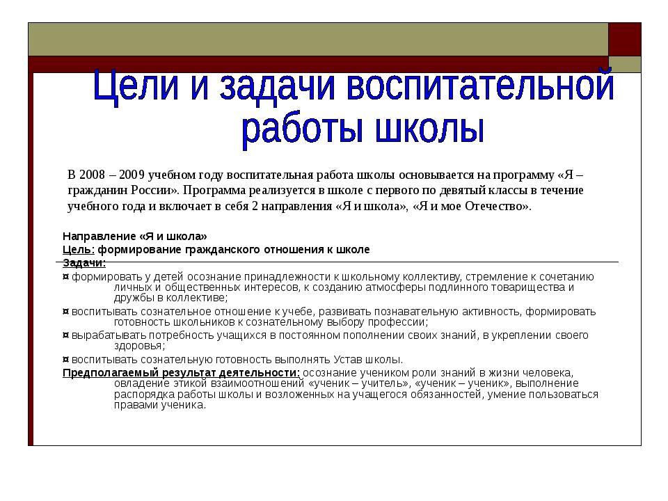 Направление «Я и школа» Цель: формирование гражданского отношения к школе За...