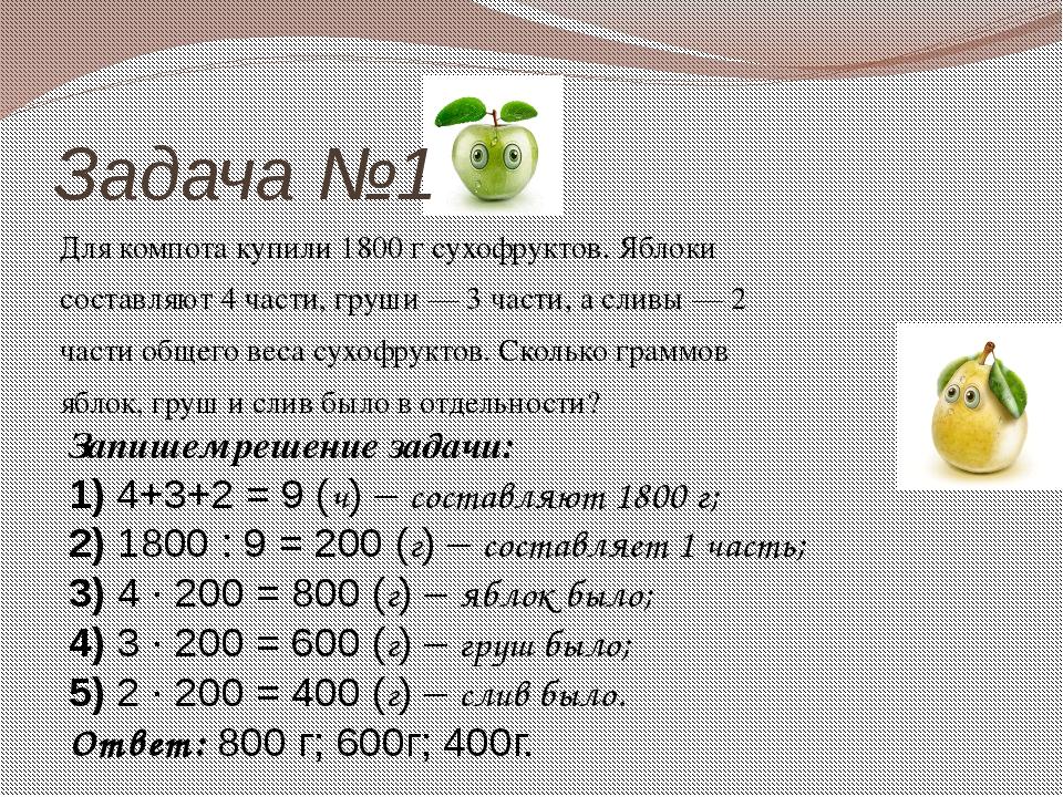 Задача №1 Для компота купили 1800 г сухофруктов. Яблоки составляют 4 части, г...
