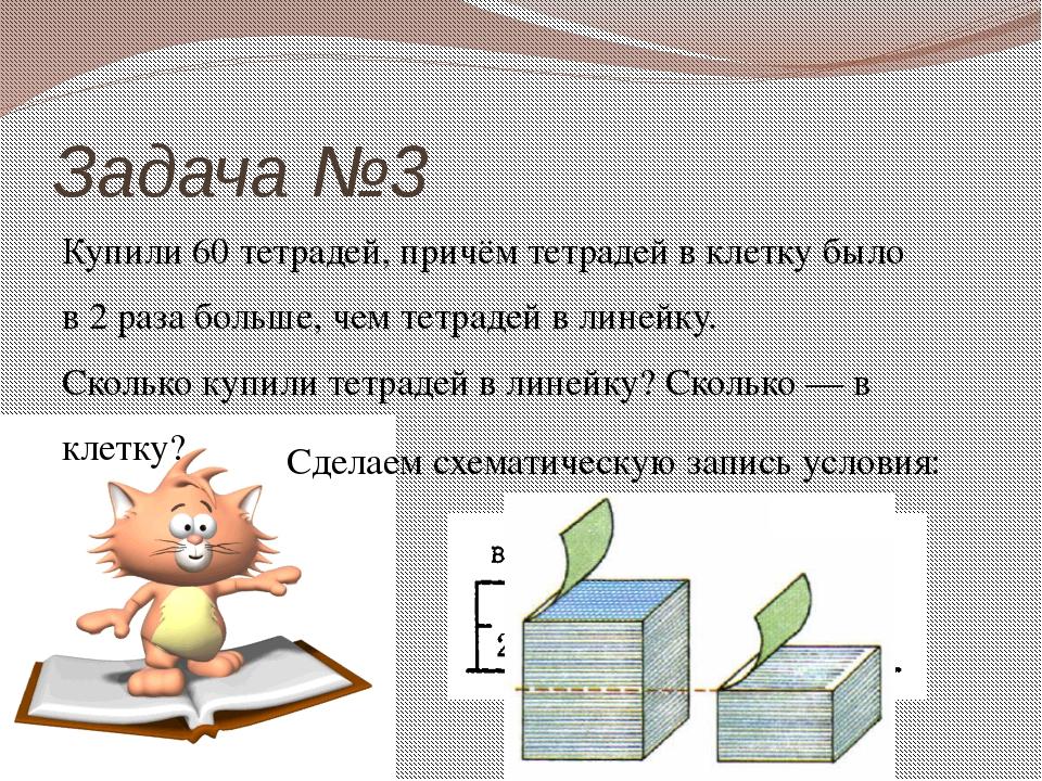 Задача №3 Купили 60 тетрадей, причём тетрадей в клетку было в 2 раза больше,...