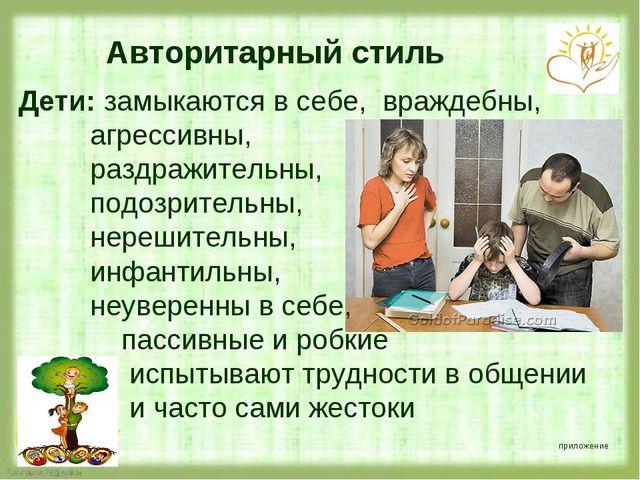 Авторитарный стиль Дети: замыкаются в себе, враждебны, агрессивны, раздражит...