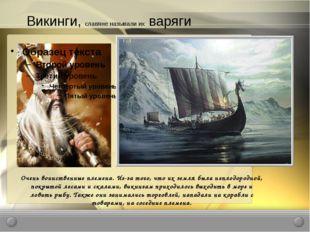 Викинги, славяне называли их варяги Очень воинственные племена. Из-за того, ч