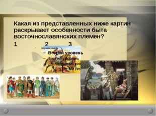 Какая из представленных ниже картин раскрывает особенности быта восточнославя