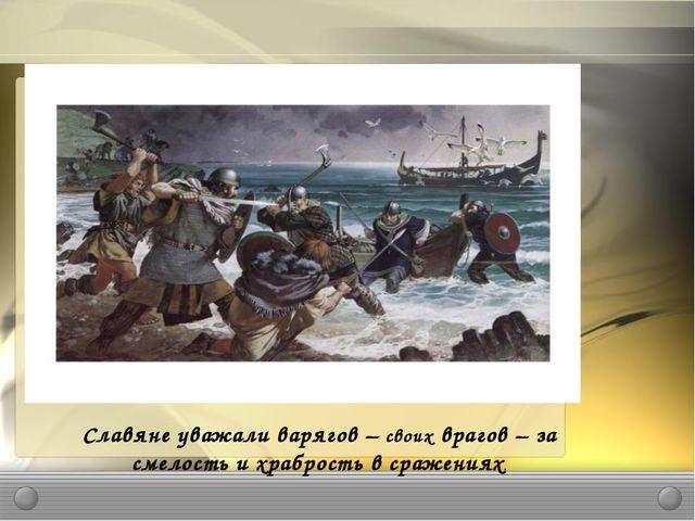 Славяне уважали варягов – своих врагов – за смелость и храбрость в сражениях.