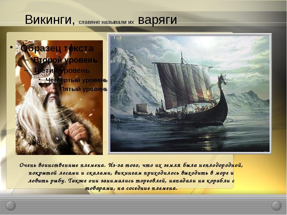 Викинги, славяне называли их варяги Очень воинственные племена. Из-за того, ч...