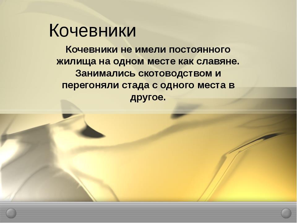 Кочевники Кочевники не имели постоянного жилища на одном месте как славяне. З...