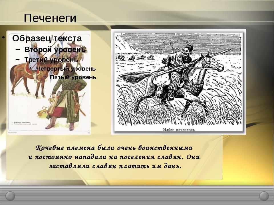 Печенеги Кочевые племена были очень воинственными и постоянно нападали на пос...