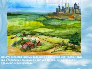Воздух остается чистым в лесах и в сельской местности, тогда как в городских