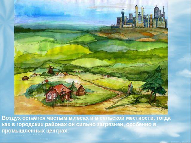 Воздух остается чистым в лесах и в сельской местности, тогда как в городских...