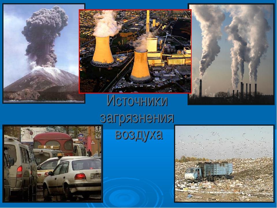 Источники загрязнения воздуха
