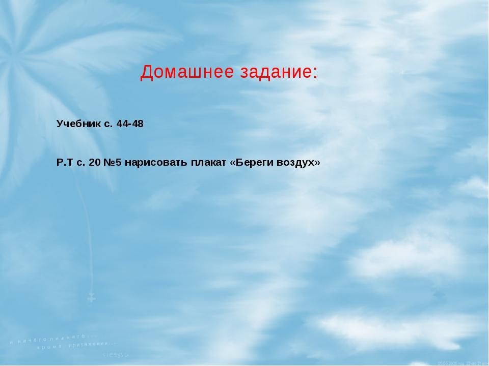 Домашнее задание: Учебник с. 44-48 Р.Т с. 20 №5 нарисовать плакат «Береги воз...