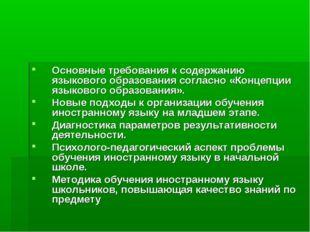 Основные требования к содержанию языкового образования согласно «Концепции яз