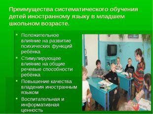 Преимущества систематического обучения детей иностранному языку в младшем шко