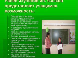 Ранее изучение ин. языков представляет учащимся возможность: Понимать на слух