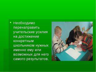 Необходимо перенаправить учительские усилия на достижение конкретным школьник