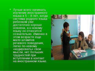 Лучше всего начинать изучение иностранного языка в 5 – 8 лет, когда система р