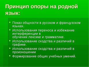 Принцип опоры на родной язык: Показ общности в русском и французском языках.