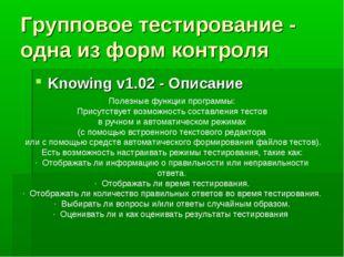 Групповое тестирование - одна из форм контроля Knowing v1.02 - Описание Полез