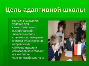 Цель адаптивной школы состоит в создании условий для самостоятельного выбора
