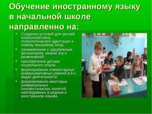 Обучение иностранному языку в начальной школе направленно на: Создание услови