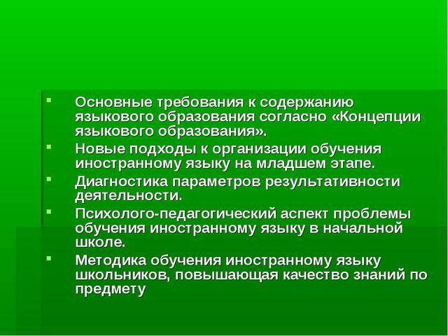 Основные требования к содержанию языкового образования согласно «Концепции яз...