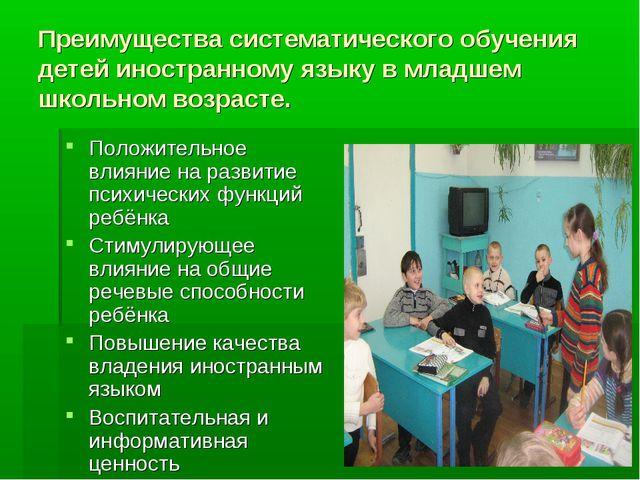 Преимущества систематического обучения детей иностранному языку в младшем шко...