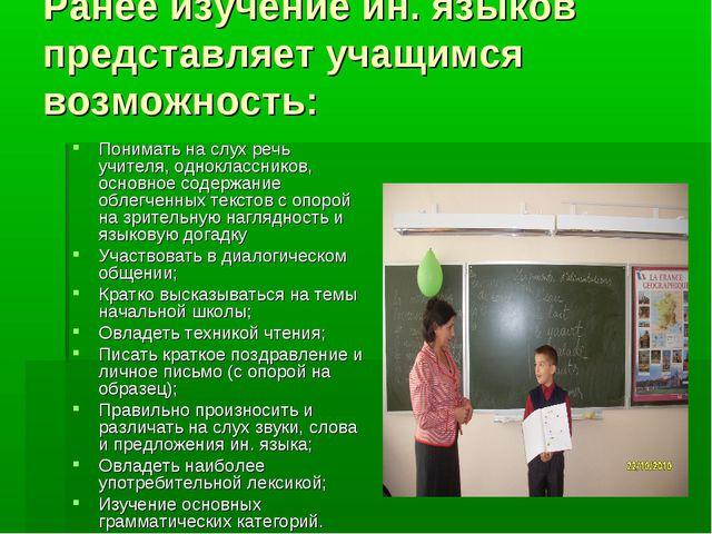 Ранее изучение ин. языков представляет учащимся возможность: Понимать на слух...