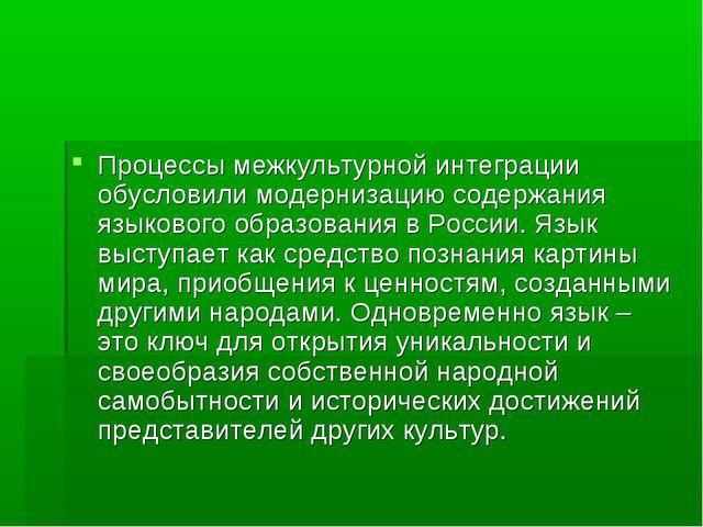 Процессы межкультурной интеграции обусловили модернизацию содержания языковог...
