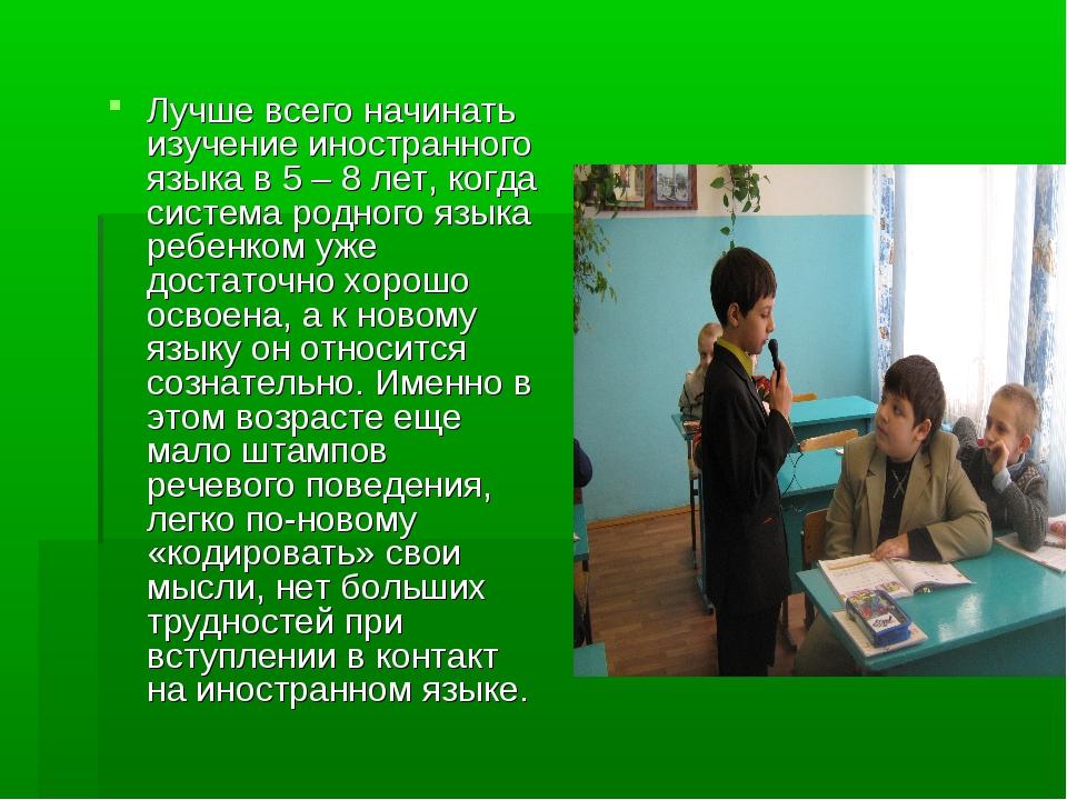Лучше всего начинать изучение иностранного языка в 5 – 8 лет, когда система р...