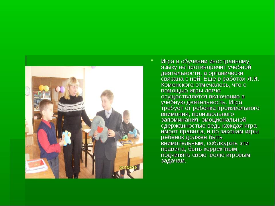 Игра в обучении иностранному языку не противоречит учебной деятельности, а ор...