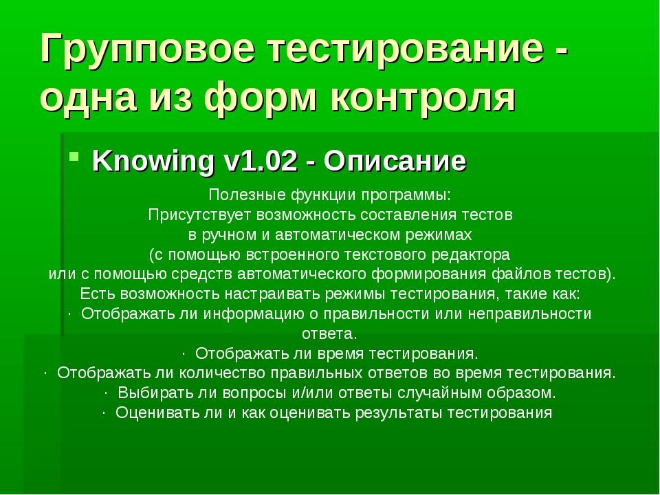 Групповое тестирование - одна из форм контроля Knowing v1.02 - Описание Полез...