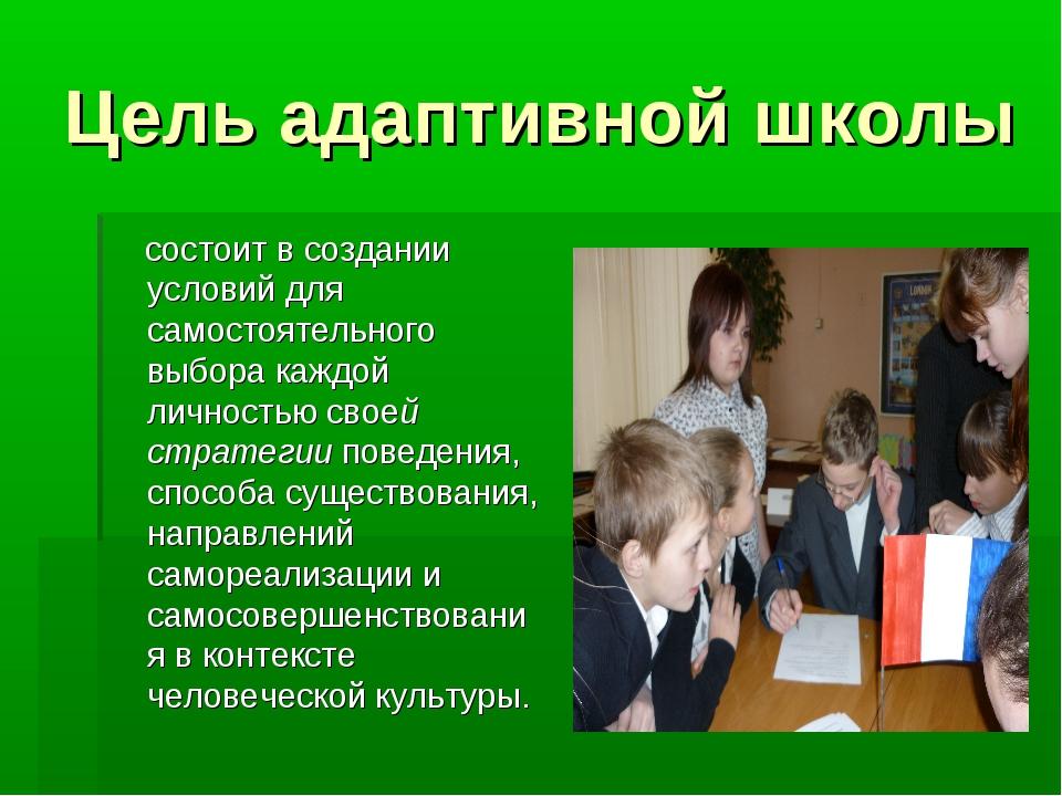 Цель адаптивной школы состоит в создании условий для самостоятельного выбора...