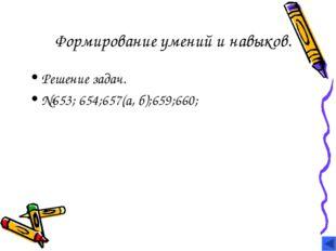 Формирование умений и навыков. Решение задач. №653; 654;657(а, б);659;660;