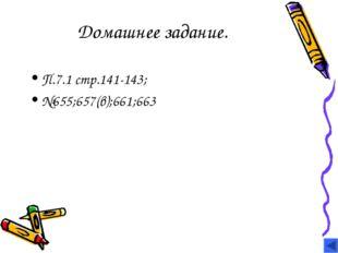 Домашнее задание. П.7.1 стр.141-143; №655;657(в);661;663