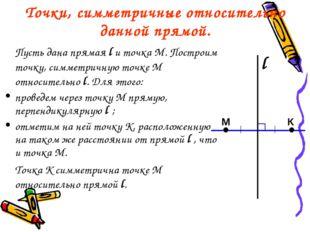 Точки, симметричные относительно данной прямой. Пусть дана прямая l и точка