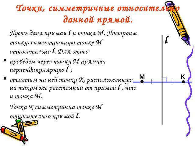 Точки, симметричные относительно данной прямой. Пусть дана прямая l и точка...