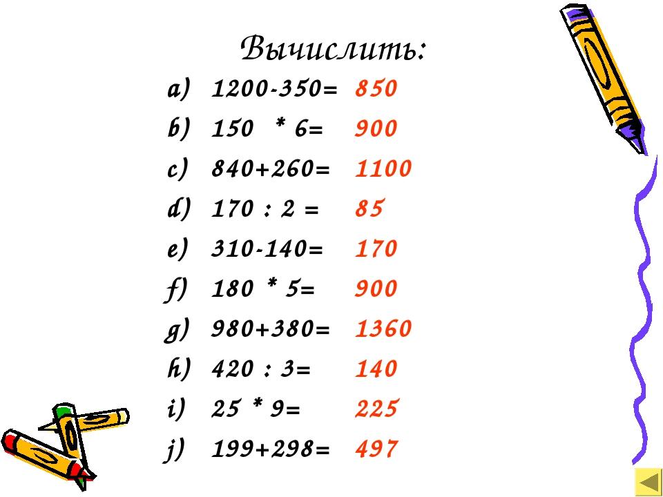 Вычислить: 1200-350= 150 * 6= 840+260= 170 : 2 = 310-140= 180 * 5= 980+380= 4...